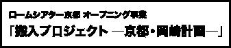 ロームシアター京都 オープニング事業「搬入プロジェクト-京都・岡崎計画‐」
