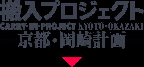 京都・岡崎計画 搬入プロジェクト